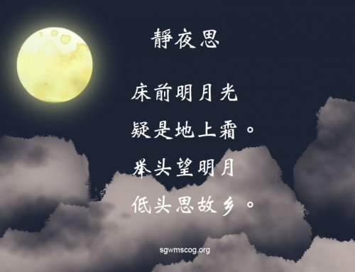 靜夜思 (Quiet Night Thought)